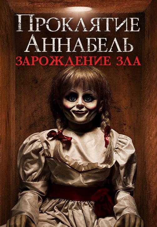 Постер к фильму Проклятие Аннабель: Зарождение зла 2017