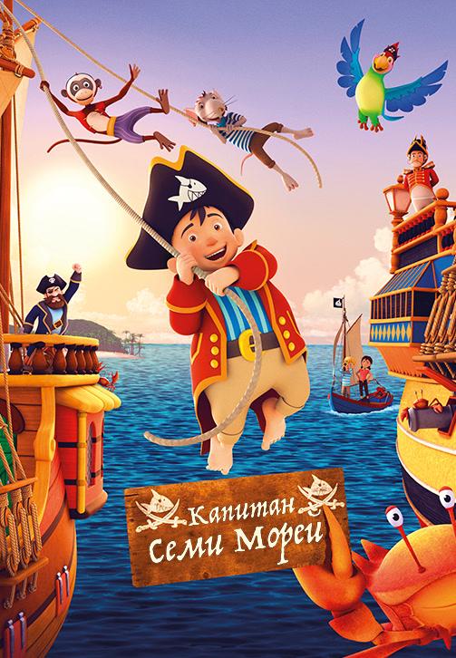Постер к мультфильму Капитан семи морей 2018