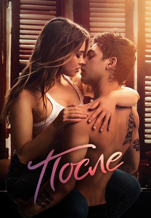 Постер к фильму После 2019