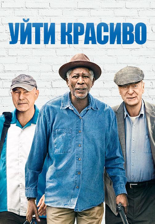 Постер к фильму Уйти красиво 2017