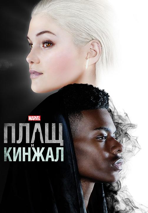 Постер к сериалу Плащ и Кинжал. Сезон 1 2018