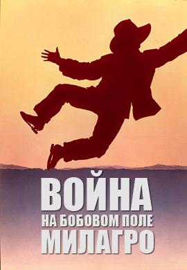 Постер к фильму Война на бобовом поле Милагро 1988