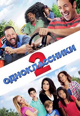 Постер к фильму Одноклассники 2 2013