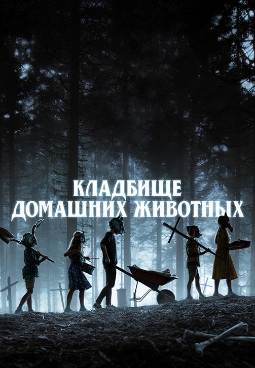 Постер к фильму Кладбище домашних животных 2019