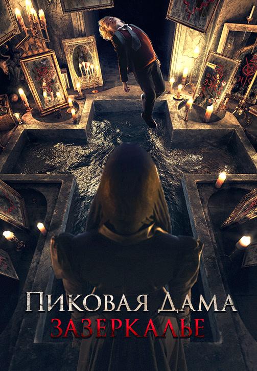 Постер к фильму Пиковая дама: Зазеркалье 2018