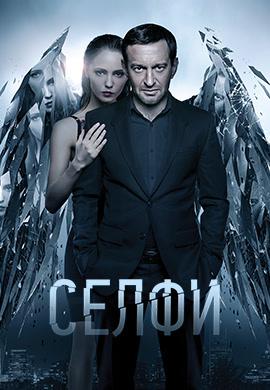 Постер к фильму Селфи (2017) 2017