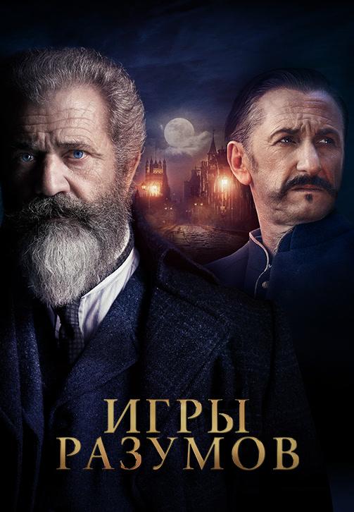 Постер к фильму Игры разумов 2018
