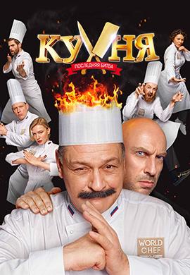 Постер к фильму Кухня. Последняя Битва 2017