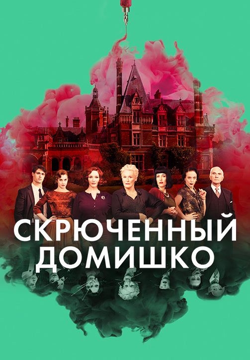 Постер к фильму Скрюченный домишко 2017