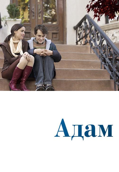 Постер к фильму Адам (2009) 2009