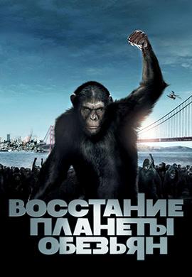 Постер к фильму Восстание планеты обезьян 2011