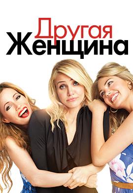 Постер к фильму Другая женщина (2014) 2014