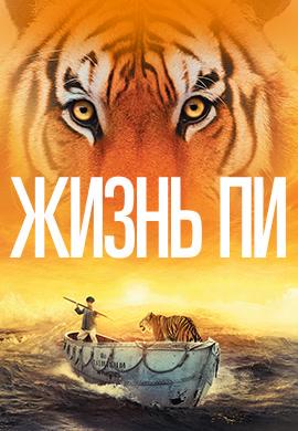 Постер к фильму Жизнь Пи 2012