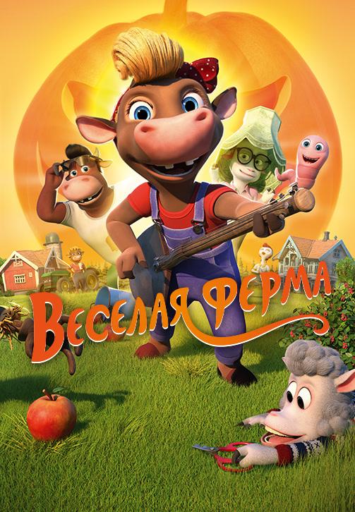 Постер к фильму Весёлая ферма 2018