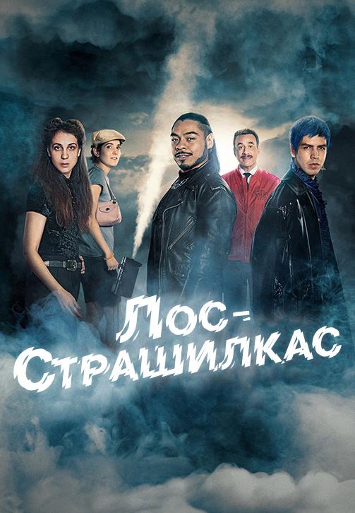 Постер к эпизоду Лос страшилкас. Сезон 1. Серия 2 2019