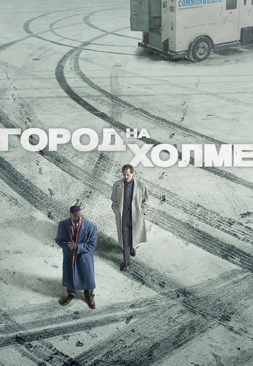 Постер к сериалу Город на холме. Сезон 1 2019