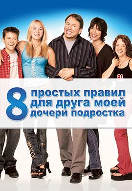 Постер к фильму 8 простых правил для друга моей дочери-подростка. Сезон 1. Серия 24 2002