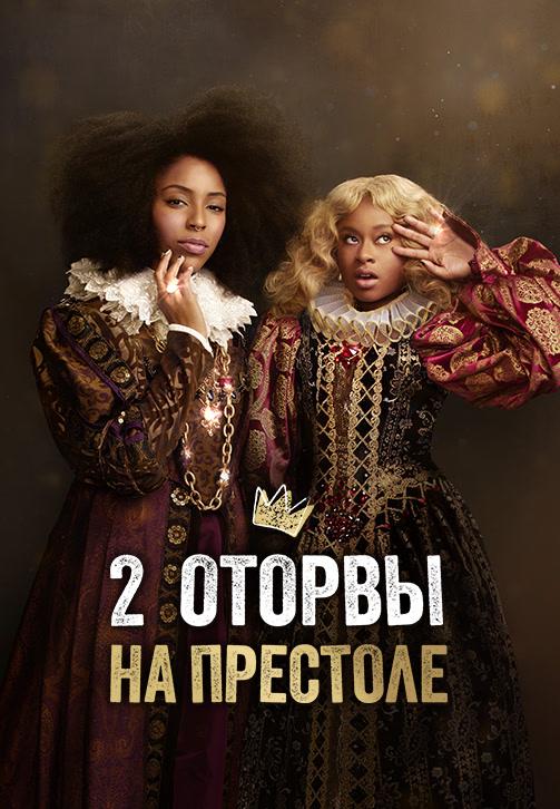 Постер к сериалу 2 Оторвы на престоле. Сезон 1. Серия 2 2018