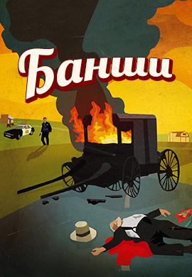 Постер к сериалу Банши. Сезон 2. Серия 2 2014