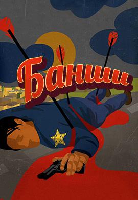 Постер к сериалу Банши. Сезон 3. Серия 6 2015