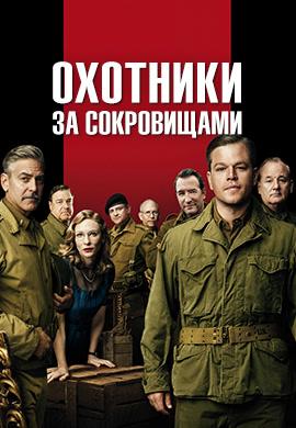 Постер к фильму Охотники за сокровищами 2014