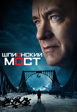 Постер к фильму Шпионский мост 2015
