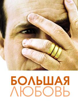 Постер к эпизоду Большая любовь. Сезон 1. Серия 12 2006