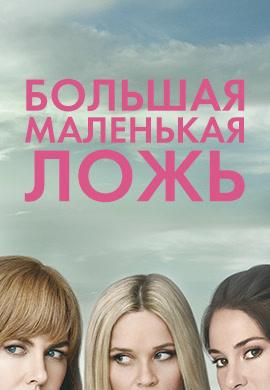 Постер к эпизоду Большая маленькая ложь. Сезон 1. Серия 5 2017