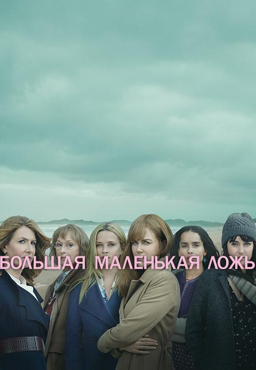 Постер к сериалу Большая маленькая ложь. Сезон 2. Серия 3 2019
