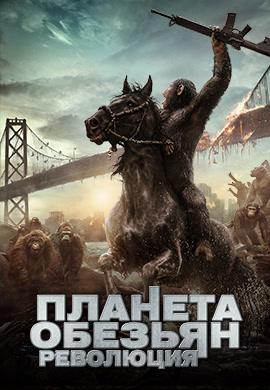 Постер к фильму Планета обезьян: Революция 2014