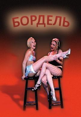 Постер к эпизоду Бордель. Сезон 1. Серия 2 2008