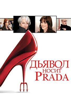 Постер к фильму Дьявол носит Prada 2006