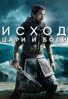Постер к фильму Исход: цари и боги 2014