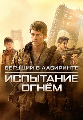 Постер к фильму Бегущий в лабиринте: Испытание огнём 2015