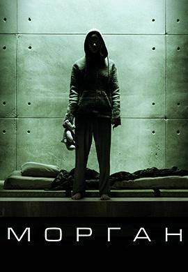 Постер к фильму Морган 2016