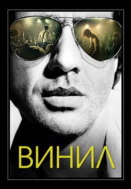 Постер к сериалу Винил. Сезон 1. Серия 6 2016