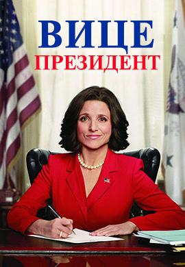 Постер к эпизоду Вице-президент. Сезон 1. Серия 1 2012