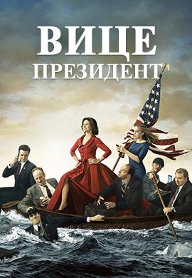 Постер к сериалу Вице-президент. Сезон 3. Серия 9 2014