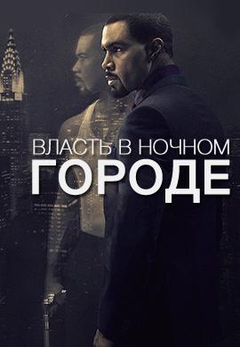 Постер к эпизоду Власть в ночном городе. Сезон 1. Серия 4 2014