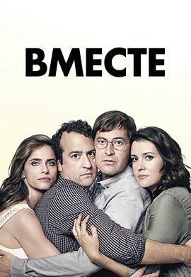 Постер к сериалу Вместе. Сезон 2. Серия 3 2016
