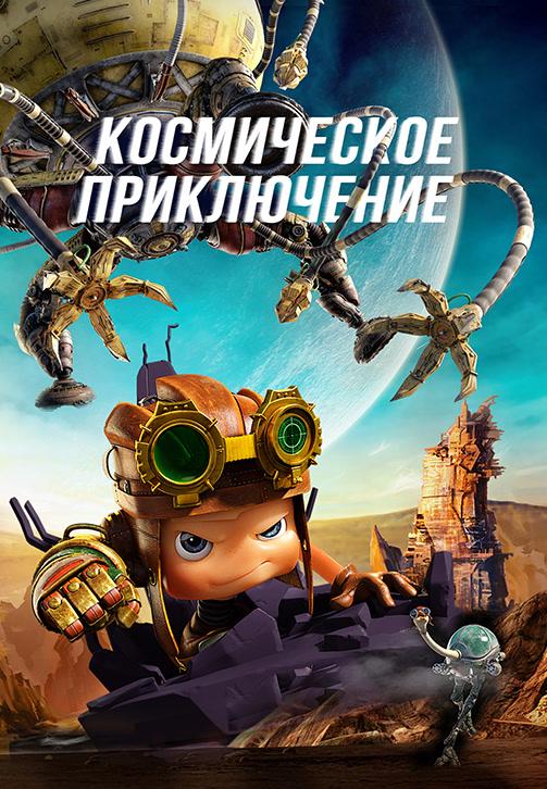 Постер к мультфильму Космическое приключение 2017
