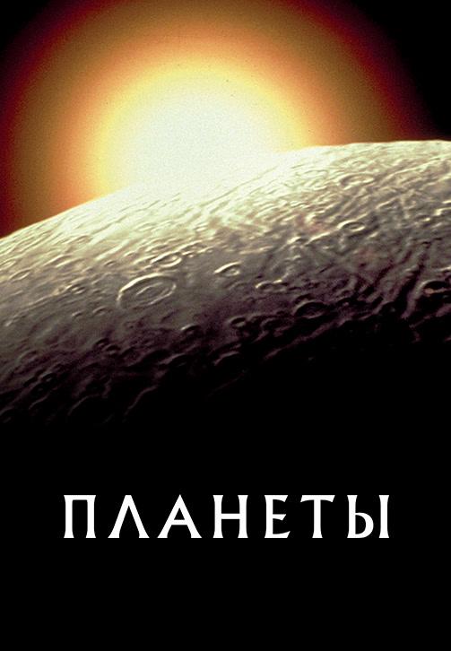 Постер к сериалу Планеты. Серия 2 2019