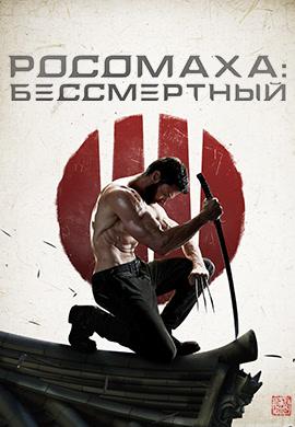 Постер к фильму Росомаха: Бессмертный 2013