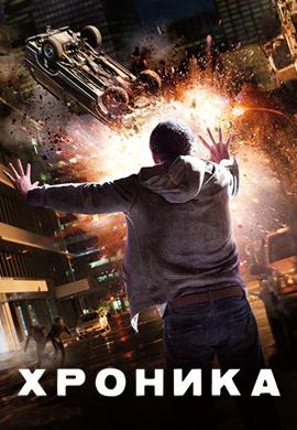 Постер к фильму Хроника 2012