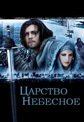 Постер к фильму Царство небесное 2005