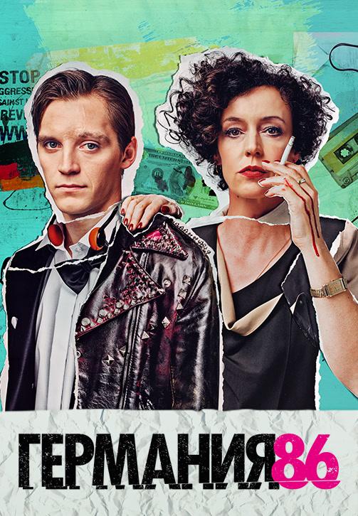 Постер к эпизоду Германия 86. Сезон 1. Серия 10 2018