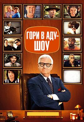 Постер к эпизоду Гори в аду шоу. Сезон 2. Серия 8 2010