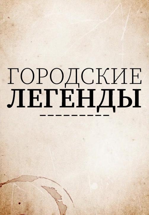 Постер к сериалу Городские легенды. Сезон 3. Серия 5 2019