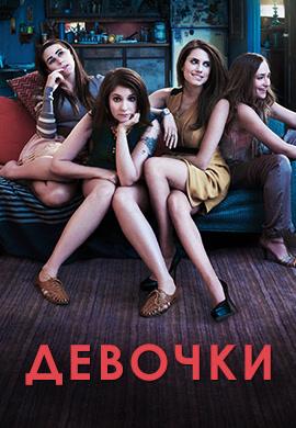 Постер к эпизоду Девочки. Сезон 1. Серия 1 2012