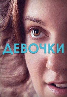 Постер к эпизоду Девочки. Сезон 2. Серия 3 2013